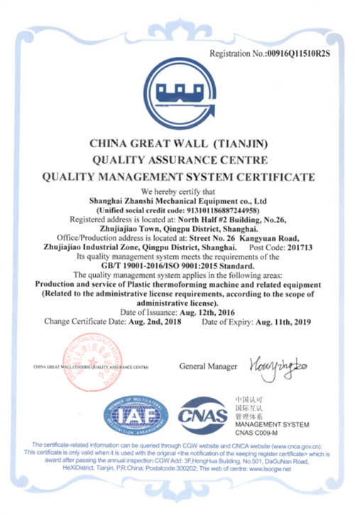 Great wall quality certificate